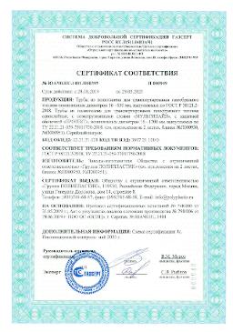 Сертификат соответствия ЮАЧ0.RU.1401.Н00395 с 28.06.2019