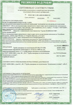 Сертификат соответстствия № РОСС RU С-RU.АЕ83.В.00001_19 от 25.02.2019 1.png
